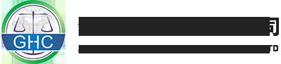 《认证证书和认证标志管理办法》_公司资讯_新闻资讯_深圳国衡认证有限公司